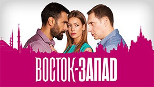 Сериал Восток-Запад